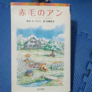 Novel Anne of Green Gables versi Jepang