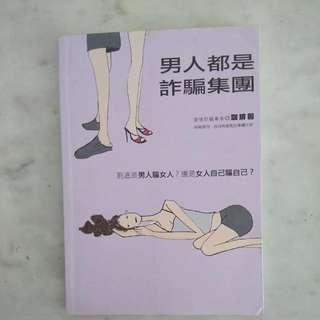 Book: Cheating men
