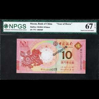 MACAU 2014 10 PATACAS 'YEAR OF THE HORSE ' GRADED