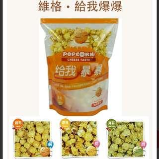 台灣人氣 給我爆爆 多種口味 台灣訂購團