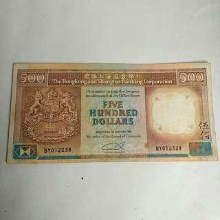 靚號#012338  1992年匯豐 五百元 $500 紙幣 真鈔