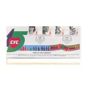 GOLDEN CYC紀念封,教育署公益少年團15周年貼公益金套票-特別印,金封編號1993