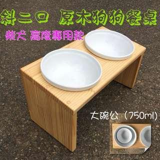 🚚 原木斜面二碗寵物餐桌 原木碗架 純手工製 柴犬高度適用款 大碗公瓷碗 中型犬用 餵食容器 台灣製造MIT