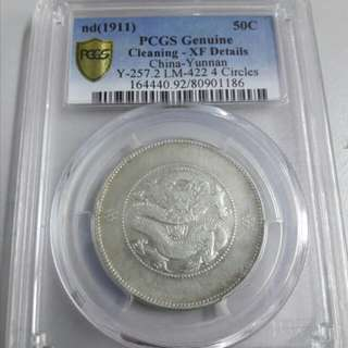 PCGS Genuine Yunnan Dragon Silver 50cents