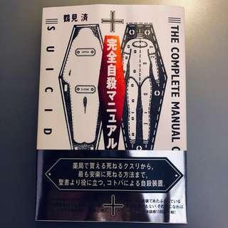 完全自殺手冊 鶴見済 太田出版日文版