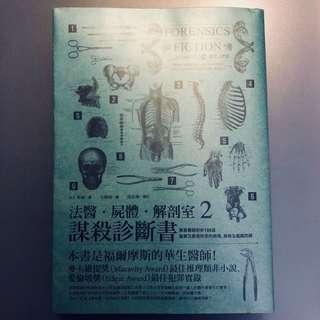 法醫·屍體·解剖室2 謀殺診斷書 麥田出版中文版