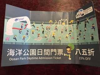 海洋公園日間門票八五折優惠券Ocean park voucher
