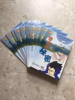 MOE CHINESE READERS CLIPS PRI 5/6