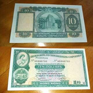 直版香港上海匯豐銀行10元紙幣