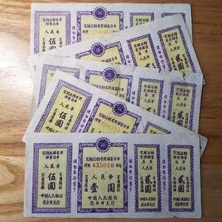 60年代中國人民銀行蒙古包頭市定額活期有獎儲蓄存單5枚打包包郵賣 便宜出65
