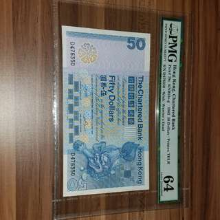 1982 pmg64 獅子踩波 渣打 50元
