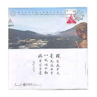 香港紀念封,1993年,寶蓮禪寺天壇大佛開光典禮紀念貼大佛單票,趙樸初和南敬書