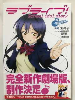 Love Live Diary: Sonoda Umi