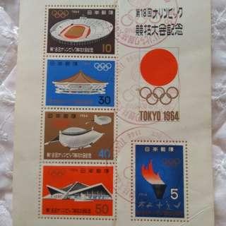 1964第18屆東京奧運會紀念郵票