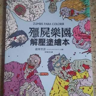 Adult Colouring Book (Zombie themed)