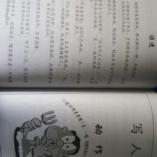 Chinese composition book