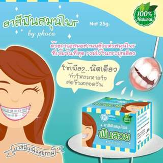 Phoca herbal teeth whitening paste whitens teeth instantly prevent cavities from forming