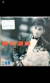 江明學,愛的淚珠,黑膠唱片 。