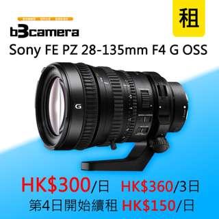 租 Sony FE PZ 28-135mm F4 G OSS 全幅E-mount電影鏡頭