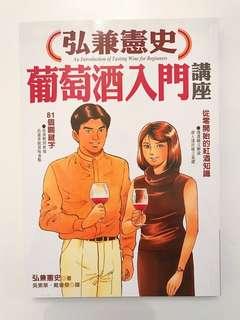 葡萄酒入門講座(作者:弘兼憲史)