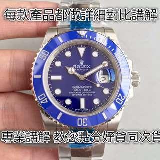 環亞  N廠出品 ROLEX SUB 116613LB 藍水鬼 V7頂級版