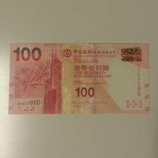 全新中銀 $100 紙幣靚號及錯體版 (DD008880)