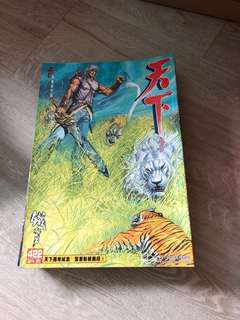 天下 Tian Xia issues 422 - 437