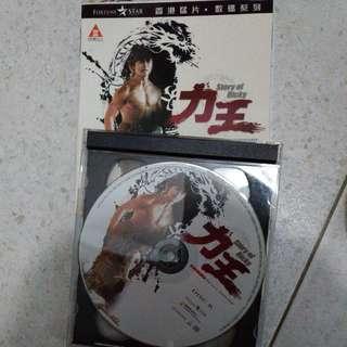 力王 (經典香港猛片)