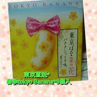 東京香蕉*8個入