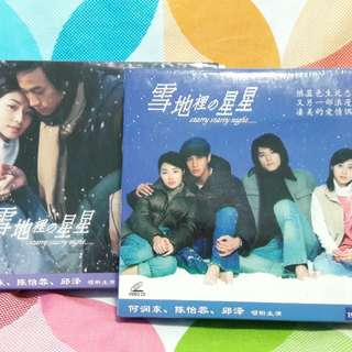 Starry Starry Night Drama Series VCD 20 episodes