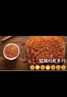 🚗🚕脆脆豬肉紙 🐖 台灣直到