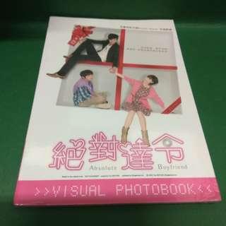 汪東城 具惠善 絕對達令 photobook 一本88888