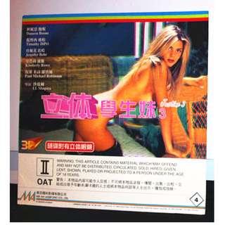 香港絕版雷射影碟美產電影 LD (立體學生妹第三卷 Justine 3---提摩西迪柏,妲妮思鮑妮/Daneen Boone) HK laserdisc