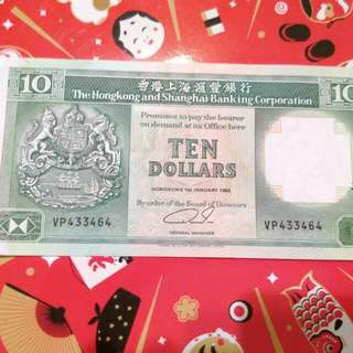 香港十元(1992)