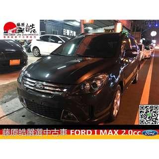 『藤原皓嚴選中古車』15年FORD I-MAX 2.0CC 超值旅行車 便宜便宜超便宜