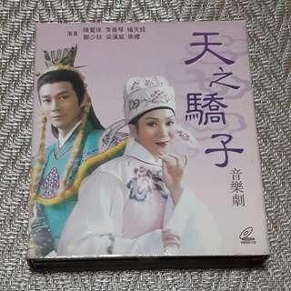 天之骄子- 音乐剧 vcd 郑少秋