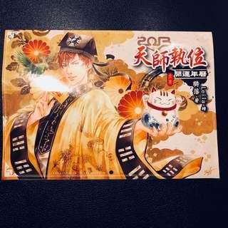 天師執位2013年開運年曆 樊落 Leila 蕾拉 威向中文版