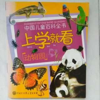 New!中国儿童百科全书