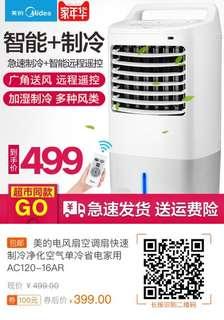 (淘寶$100優惠券)美的電風扇空調扇快速制冷淨化空氣單冷省電家用AC120-16A