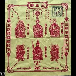 Taoist Talisman (50)