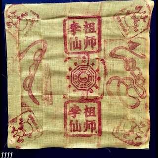Taoist Talisman (51)