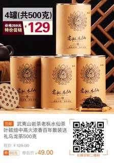 (淘寶$80優惠券)武夷山岩茶老樅水仙茶葉碳焙中高火濃香百年散裝送禮烏龍茶500克