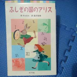 Novel Alice in Wonderland versi bahasa Jepang