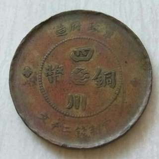 China Szechuan Province 1912 20 Cash Coin