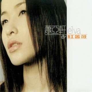 Elva 蕭亞軒 - 红蔷薇 CD