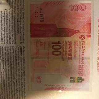 中國銀行2017百年紀念鈔(單張加三連張)