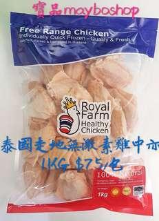 泰國皇室農場雞中亦1KG