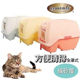 免運👍阿曼特方便清掃貓砂屋 全罩式 屋頂式 上掀貓砂盆
