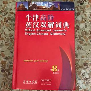 Oxford Dictionary English-Chinese CL2280 CL2281