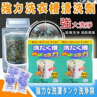 強力洗衣機槽清潔劑150g(20入)